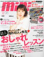 mini (ミニ) 2013年 06月号 雑誌