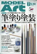 MODEL Art (モデル アート) 2017年 07月号 雑誌 /モデルアート社