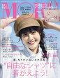 MORE (モア) 2017年 05月号 雑誌 /集英社