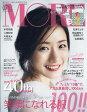 MORE (モア) 2017年 07月号 雑誌 /集英社