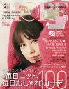 MORE (モア) 2018年 12月号 雑誌 /集英社 集英社