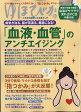 ゆほびか 2017年 03月号 雑誌 /マキノ出版