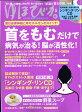ゆほびか 2017年 04月号 雑誌 /マキノ出版