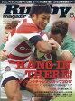 Rugby magazine (ラグビーマガジン) 2017年 08月号 雑誌 /ベースボール・マガジン社