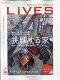 LiVES (ライヴズ) 2017年 02月号 雑誌 /第一プログレス