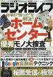 ラジオライフ 2017年 01月号 雑誌 /三才ブックス