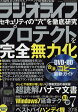 ラジオライフ 2016年 07月号 雑誌