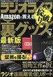 ラジオライフ 2017年 07月号 雑誌 /三才ブックス