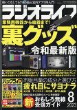ラジオライフ 2013年 08月号 雑誌