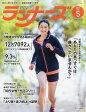 ランナーズ 2017年 05月号 雑誌 /アールビーズ