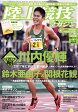 陸上競技マガジン 2017年 04月号 雑誌 /ベースボール・マガジン社