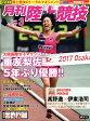 陸上競技 2017年 03月号 雑誌 /講談社