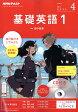 NHK ラジオ 基礎英語1 CD付き 2017年 04月号 雑誌 /NHK出版