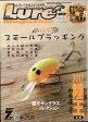 Lure magazine (ルアーマガジン) 2017年 07月号 雑誌 /内外出版社