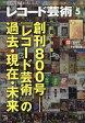 レコード芸術 2017年 05月号 雑誌 /音楽之友社