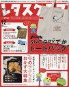 増レタスクラブ スヌーピーでかトート 2017年 12月号 雑誌 /KADOKAWA
