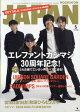 ROCKIN'ON JAPAN (ロッキング・オン・ジャパン) 2017年 05月号 雑誌 /ロッキング・オン