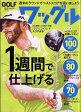 Waggle (ワッグル) 2017年 05月号 雑誌 /実業之日本社