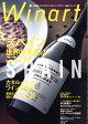 Winart (ワイナート) 2017年 04月号 雑誌 /美術出版社