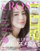 &ROSY 2017年 08月号 雑誌 /宝島社