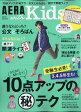 AERA with Kids (アエラ ウィズ キッズ) 2017年 01月号 雑誌 /朝日新聞出版