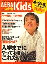AERA with Kids 4・5・6歳のための特別版