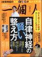 一個人 (いっこじん) 2017年 02月号 雑誌 /ベストセラーズ