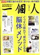 一個人 (いっこじん) 2017年 03月号 雑誌 /ベストセラーズ