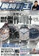 腕時計王 2015年 03月号 雑誌