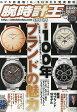 腕時計王 2014年 09月号 雑誌
