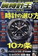 腕時計王 2016年 09月号 雑誌