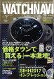 WATCH NAVI (ウォッチ・ナビ) 2017年 04月号 雑誌 /学研マーケティング