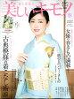 美しいキモノ 2017年 04月号 雑誌 /講談社
