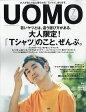 uomo (ウオモ) 2017年 07月号 雑誌 /集英社