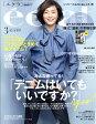 eclat (エクラ) 2017年 03月号 雑誌 /集英社