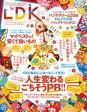 LDK (エル・ディー・ケー) 2017年 02月号 雑誌 /晋遊舎
