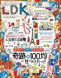 LDK (エル・ディー・ケー) 2017年 05月号 雑誌 /晋遊舎