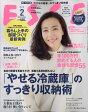 ESSE (エッセ) 2017年 02月号 雑誌 /扶桑社