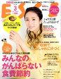 ESSE (エッセ) 2017年 03月号 雑誌 /扶桑社