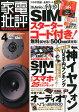 家電批評 2016年 04月号 雑誌