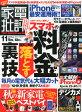 家電批評 2014年 11月号 雑誌