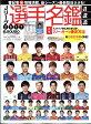 Jリーグ選手名鑑 2017 J1・J2・J3エルゴラッソ特別編集 2017年 03月号 雑誌 /三栄書房