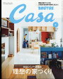 Casa BRUTUS (カーサ・ブルータス) 2017年 02月号 雑誌 /マガジンハウス