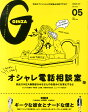 GINZA (ギンザ) 2016年 05月号 雑誌