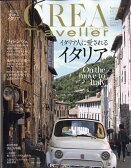 CREA Traveller (クレア・トラベラー) 2017年 07月号 雑誌 /文藝春秋