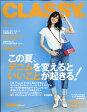 CLASSY. (クラッシィ) 2017年 07月号 雑誌 /光文社
