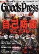 Goods Press (グッズプレス) 2009年 01月号