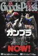 Goods Press (グッズプレス) 2017年 02月号 雑誌 /徳間書店