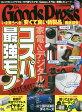 Goods Press (グッズプレス) 2010年 04月号