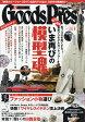 Goods Press (グッズプレス) 2017年 07月号 雑誌 /徳間書店